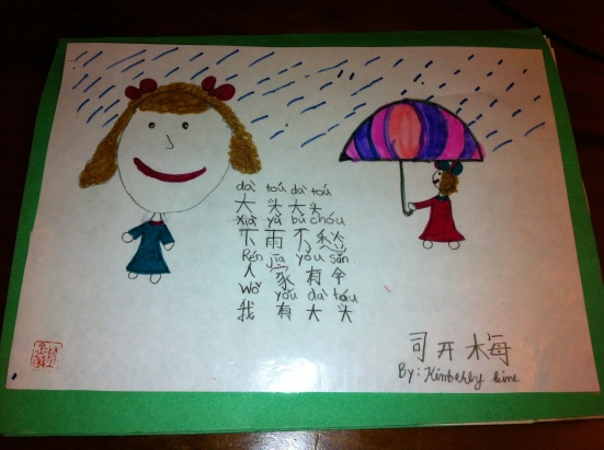 A Chinese poem I wrote (copied) in 2nd grade at International School Beijing